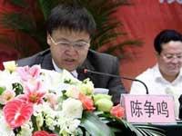 成都市长助理陈争鸣涉国土项目利益输送落马