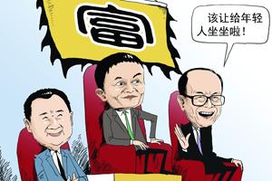 """""""亚洲富豪""""重排座次 马云李嘉诚王健林坐拥前三"""