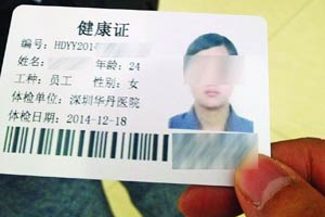 龙岗:皮包公司联合民营医院办山寨健康证骗钱