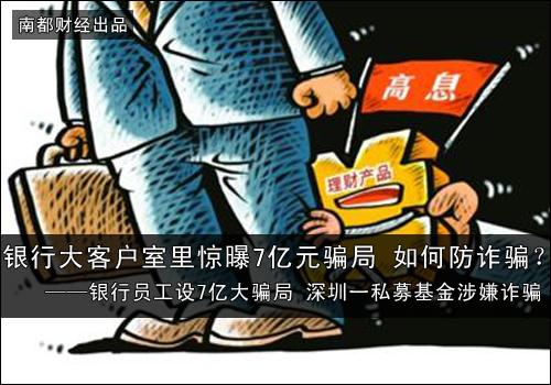 【财经风云】银行大客户室里惊曝7亿元骗局 如何防诈骗?