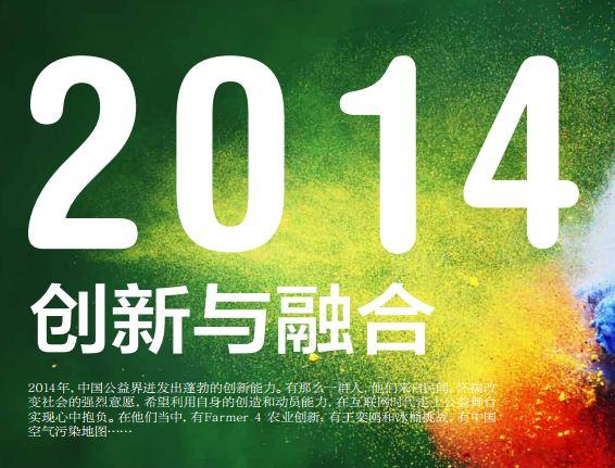 2014,创新与融合