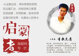 熊丙奇:农村年轻人的知识无力感如何消除
