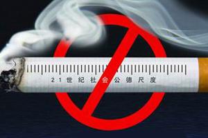 深圳控烟一年 近九千人挨罚 罚款44万多元