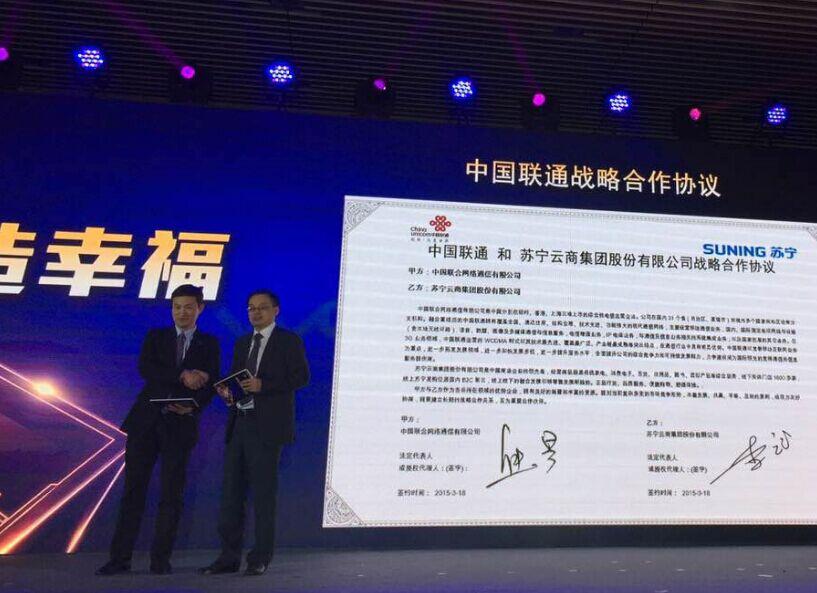 苏宁中国联通战略合作升级 携手发力智能家居