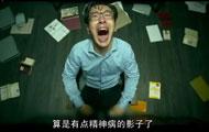 毒家试片:暴疯语