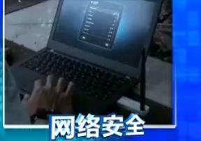 [新闻直播间]网络强国建设 网络安全是重中之重