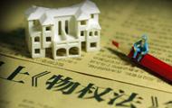 房子70年产权到期怎么办?中央释新信号