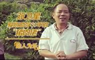 """2016年""""中国好人""""邓卫星(清远)"""
