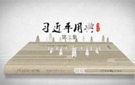 《习近平用典》政论微视频第二季第二集:不拘一格降人才