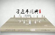 《习近平用典》政论微视频第二季第四集:骏马力田不如牛