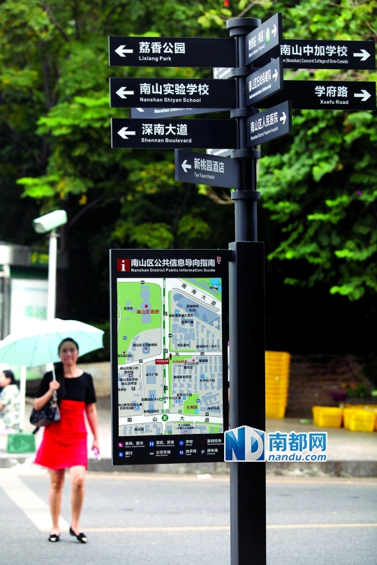 南山公共服务标识亮相街头图片