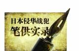 日本战犯笠实:抢夺粮食饿死150名平民