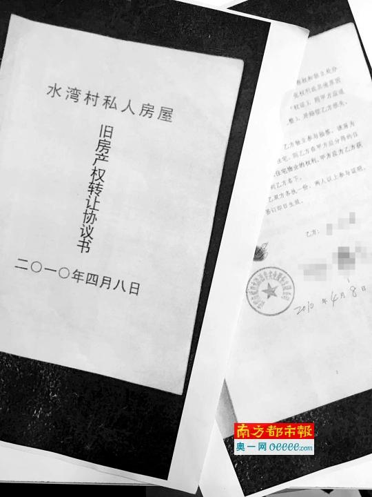 深圳水湾村被曝房产证没拿到回迁房已提前转让_深圳_数字报_奥一网