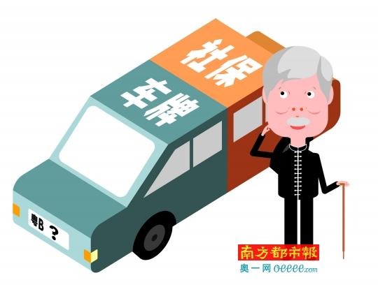非深户退休老人因无法缴社保 换新车上不了牌