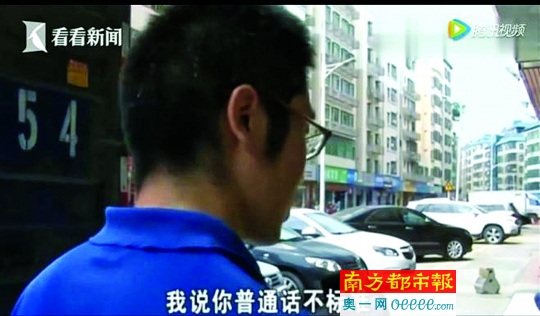 态度粗暴 福永社保站一工作人员被辞退