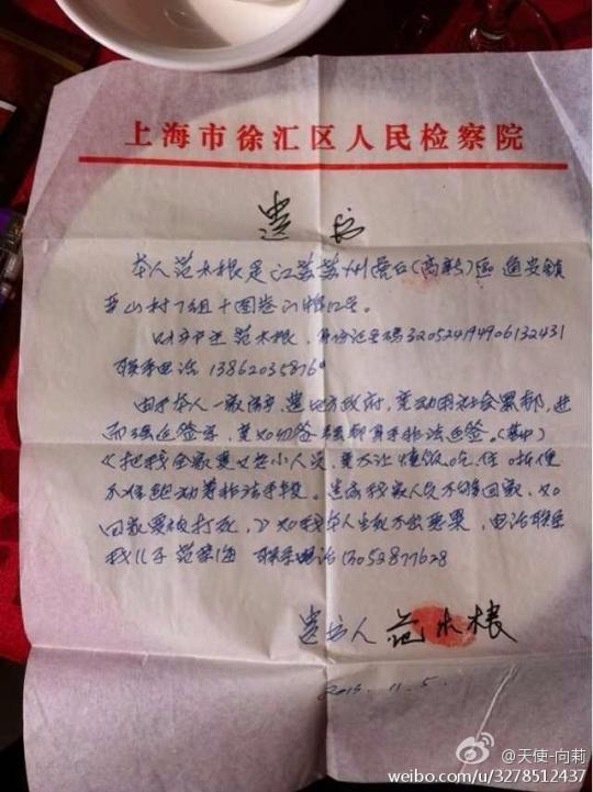 村民范木根遗书。网友@天使-向莉/图